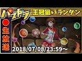 【生放送】ランダン!ガンホーコラボ杯!(開始0%)【パズドラ】