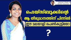 A malayali brain behind facebook dating app?