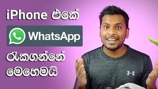 iPhone WhatsApp Backup and Transfer 🇱🇰