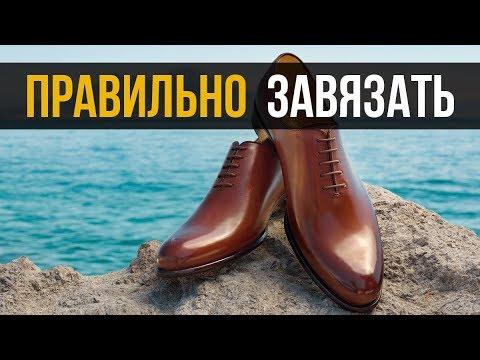 Как завязать шнурки на ботинках чтобы их не было видно