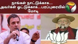 நாங்கள் நாட்டுக்காக... அவர்கள் ஓட்டுக்காக... பரப்புரையில் பிரதமர் மோடி | Modi | BJP | Congress