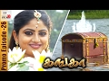 Ganga Tamil Serial | Episode 26 Promo | 1 February 2017 | Ganga Serial | Piyali | Home Movie Makers
