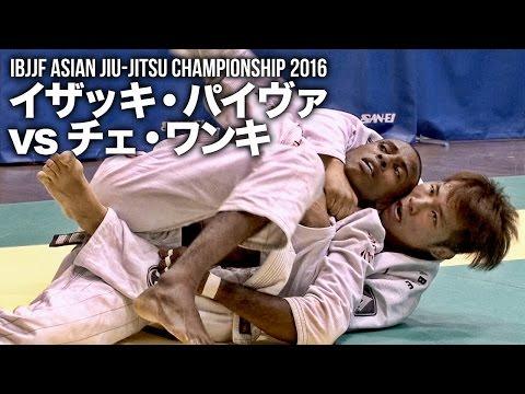 【アジア柔術選手権2016】イザッキ・パイヴァ vs チェ・ワンキ