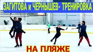 АЛИНА ЗАГИТОВА и ПЁТР ЧЕРНЫШЕВ Тренировка Алина НА ПЛЯЖЕ
