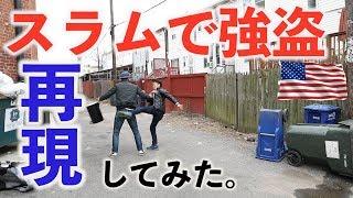 【045】スラム街で強盗にあったので再現してみた。アメリカ横断中に大事件勃発で無一文に?!(アメリカ8日目)