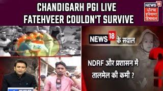 Chandigarh PGI LIVE: मासूम को बचाने में सरकार फेल | Punjabi Boy Fatehveer Declared Dead