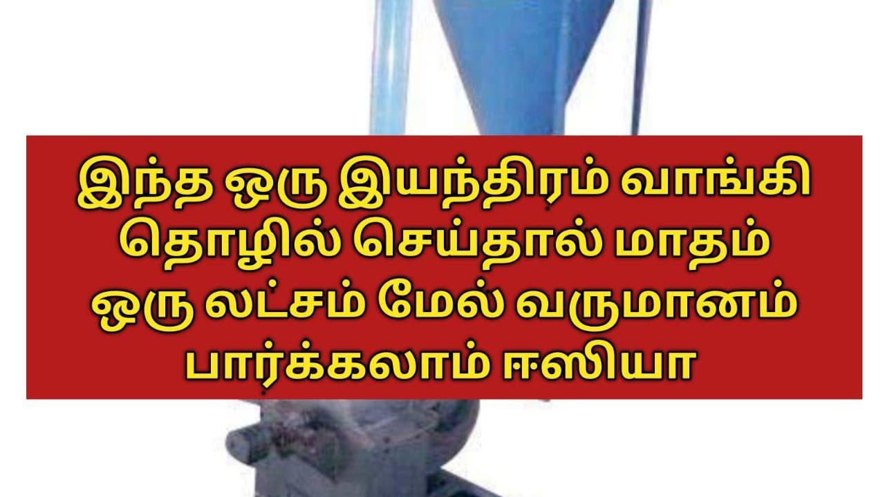 Business ideas in Tamil.மாதம் ஒரு லட்சம் வருமானம் தரும் தொழில் வாய்ப்பு