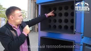 """Отопительные котлы """"ТЕПЛОВЪ"""". Обзор промышленных котлов 2018"""
