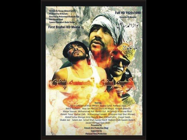 Brahvie Film Kapa Badi Tamesa Padi