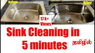 How To Clean Kitchen Sink Drain In Tamil Howto Disinfect
