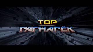 Тор 3 Рагнарек - Русский Трейлер №2 Hd (2017)