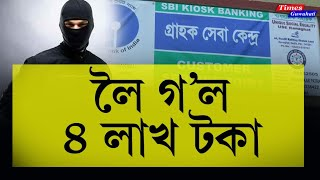 4 lakh robbery from SBI CSP center agent