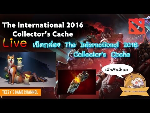 [Live] DOTA 2 เปิดกล่อง The International 2016 Collector's Cache