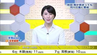 SOLiVE24 (SOLiVE アフタヌーン) 2017-07-23 14:34:03〜 thumbnail