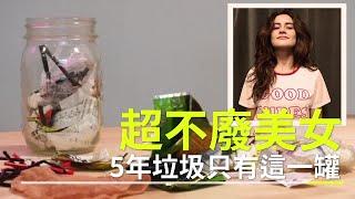 正妹活5年 生產垃圾僅1小罐 | 台灣蘋果日報