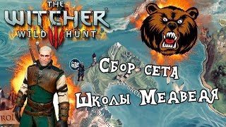 The Witcher 3 - Сбор сета Школы Медведя