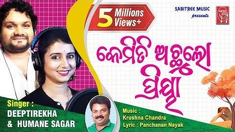 kemiti achhu lo priya  odia sad song  humane sagar  diptirekha  krushna chandra  sabitree music