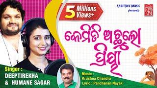 KEMITI ACHHU LO PRIYA | Odia Sad song | Humane Sagar | Diptirekha | Krushna Chandra | Sabitree Music