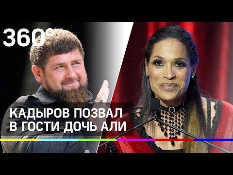 Кадыров позвал в гости дочь Мохаммеда Али Рашиду