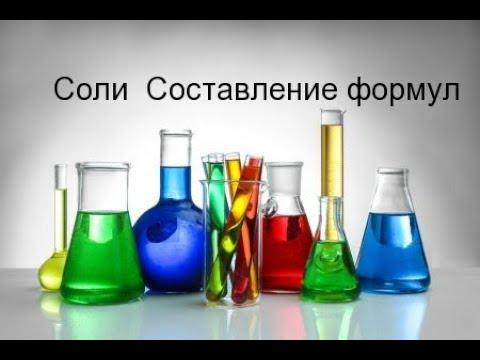 Соли составление формул. Химия 8 класс