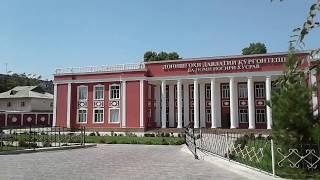 Кургантюбинский государственный университет им. Носири Хусрава