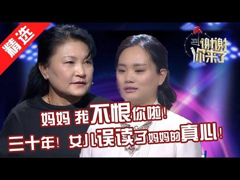"""【NEW】《谢谢你来了》20180118:误以为母亲""""重男轻女""""三十年!放下姿态 爱要勇敢说出来!【重庆卫视官方频道】"""