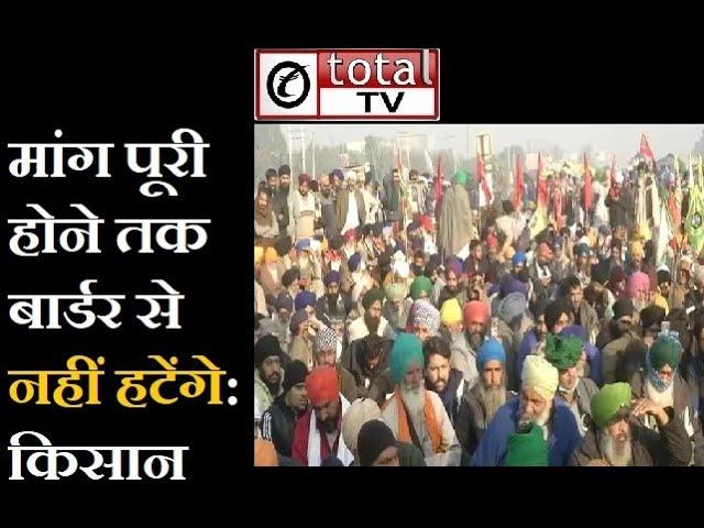 तीन दिनों से सिंधु बाॅर्डर पर लगातार जारी है किसानों का प्रदर्शन