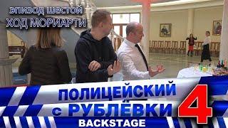 Полицейский с Рублёвки 4. Backstage 6.