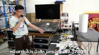 คาราโอเกะ เสียงดนตรีสด ด้วย Hardware ผสมกีต้าร์สดผ่าน eXtreme Hardlock 082-3292891