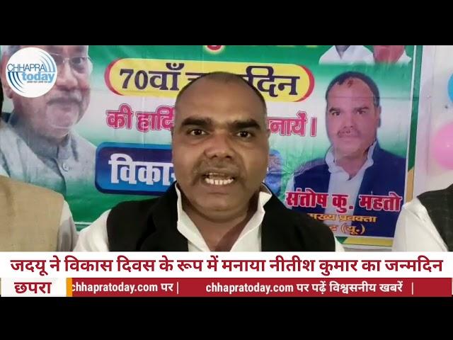 छपरा में विकास दिवस के रूप में मना नीतीश कुमार का जन्मदिवस