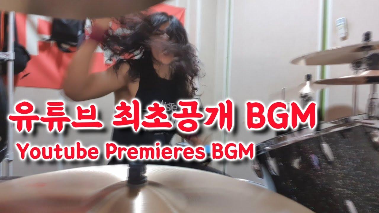 유튜브 최초공개 BGM에 드럼을 끼얹어보았다.