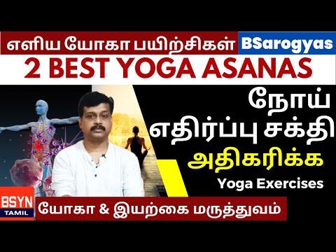 yoga for immune system health  tamil  asana exercises to