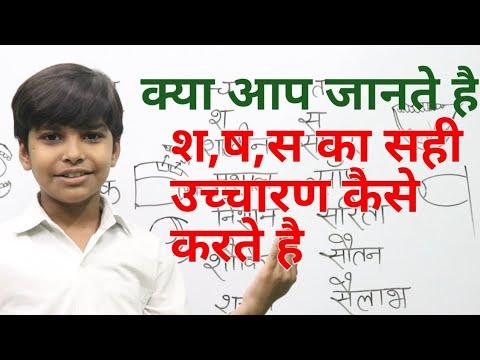 हिंदी बोलना कैसे सीखे || How to learn in hindi || श ष स में अंतर || श ष स का सही उच्चारण कैसे करे