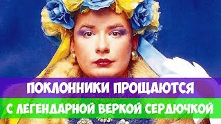 видео Данилко больше не хочет выступать в образе Верки Сердючки