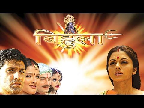 BIHULA [ Full length Bhojpuri Video Songs Jukebox ]