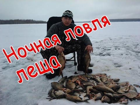 Зима. ночная ловля леща