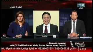 المصرى أفندى 360 | التشريعات ودورها فى القضاء على الإرهاب