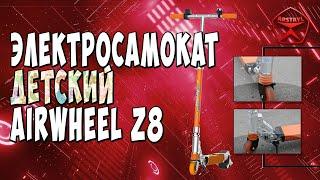 Детский электросамокат Airwheel Z8 / Арстайл /(, 2017-08-11T10:13:38.000Z)