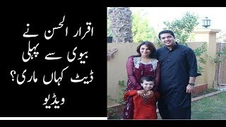 Iqrar Ul Hassan first date with his Wife