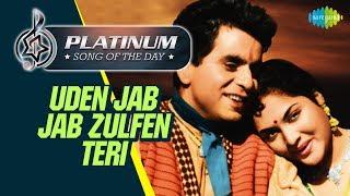 Platinum song of the day   Uden Jab Jab Zulfen Teri   उड़े जब जब जुल्फें तेरी  22nd April   RJ Ruchi