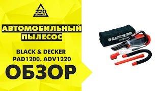 Автомобильный пылесос BLACK & DECKER PAD1200 и ADV1220