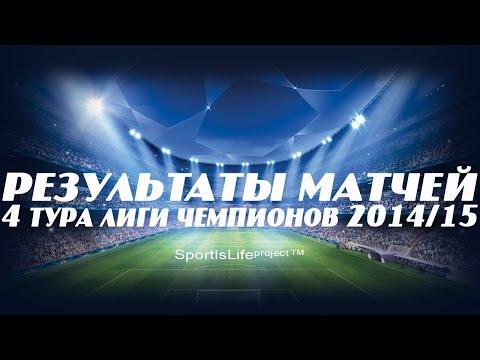 Результаты всех матчей 4 тура Лиги Чемпионов 2014/15 (+ турнирная таблица)