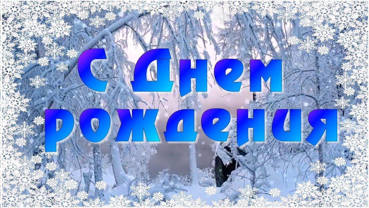 открытка с днем рождения зимой мужчине этом говорится