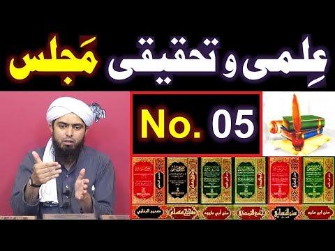 05-ILMI-o-Tahqeeqi MAJLIS (Open Q & A Session) with Engineer Muhammad Ali Mirza Bhai (15-April-2018)
