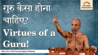 गुरु कैसा होना चाहिए? Virtues of a Guru!