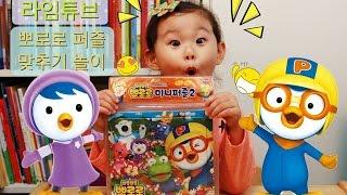 뽀롱뽀롱 뽀로로4  미니 퍼즐 맞추기 장난감 놀이 Pororo mini Puzzle Toys Play おもちゃ игрушка [라임튜브]