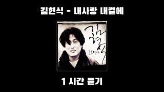 [한 시간 듣기] '내사랑 내곁에' - 김현식 1시간 듣기