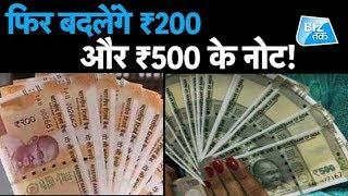 200 और 500 के नोट फिर बदलेंगे! | Biz Tak