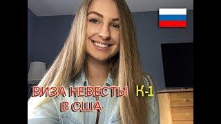 ВИЗА НЕВЕСТЫ/ЖЕНИХА В США K-1