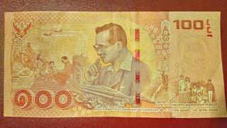 ธนบัตรที่ระลึก รัชกาลที่ 9 รุ่นสุดท้าย ชนิดราคา 100 บาท